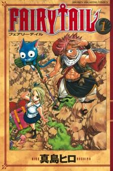 Fairy Tail แฟรี่เทล ศึกจอมเวทอภินิหาร ตอนที่1-545