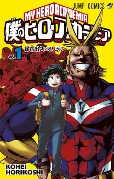 Boku no Hero Academia (My Hero Academia มายฮีโร่ อคาเดเมีย)