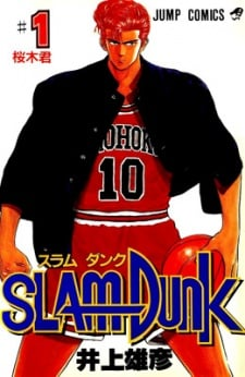 Slam Dunk สแลมดังก์ ตอนที่1-270