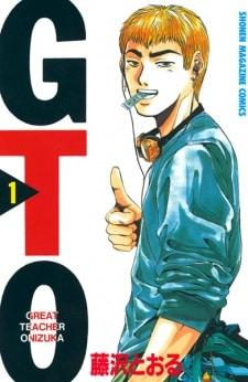 GTO : Great Teacher Onizuka จีทีโอ คุณครูพันธุ์หายาก ตอนที่ 1-200