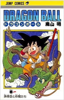 Dragon Ball ดราก้อนบอล ตอนที่1-520