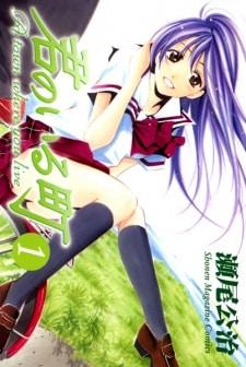Kimi no Iru Machi บ้านของเสียงหัวใจ ตอนที่ 1-261
