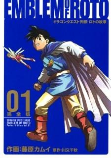 Dragon Quest Retsuden: Roto no Monshou ดราก้อนเควสท์ ภาค สัญลักษณ์แห่งผู้กล้าโรโตะ