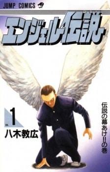 Angel Densetsu  เทวดาหน้าโฉด ตอนที่ 1-84