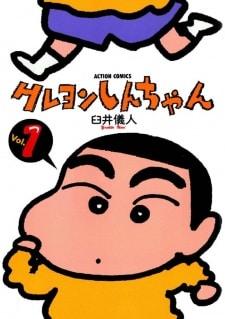Crayon Shin-chan เครยอน ชินจัง เล่มที่ 1-33