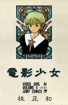 Video Girl Ai วิดีโอ เกิร์ล ตอนที่ 1-131