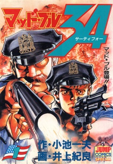 Mad Bull 34 มือปราบปืนโหด