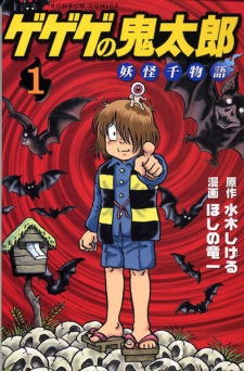 Gegege no Kitarou: Youkai Sen Monogatari คิทาโร่ ไอ้หนูปีศาจ ตำนาน 1,000 ภูตพราย ตอนที่ 1-30
