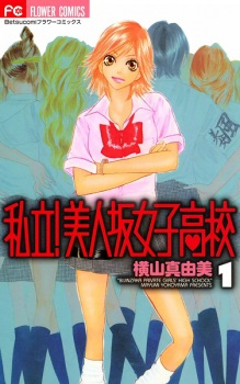 Shiritsu! Bijinzaka Joshi Koukou สาวซ่าปราบขาโจ๋ ตอนที่ 1-12
