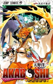 Akaboshi Ibun Suikoden 108 ผู้กล้าแห่งเขาเหลียงซาน มังงะ ตอนที่ 1-24