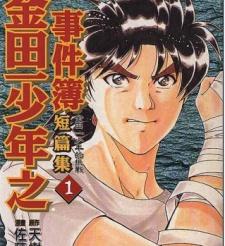 Kindaichi Shounen no Jikenbo – Short File Series  คินดะอิจิกับแฟ้มคดีพิศวง เล่มที่ 1-6