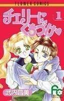 Cherry ni Kuchizuke คู่รักวัยแหวว ตอนที่ 1-23