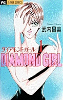 Diamond Girl สาวห้าวอยากหาแฟน ตอนที่ 1-11