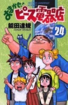 Omakase! Peace Denki-Ten ต๊องแน่ แต่อัจฉริยะเรียกพี่ ตอนที่ 1-217