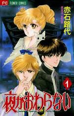 Yoru ga Owaranai (The Night Never Ends) เล่มที่ 1-3