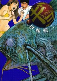 Gyo Ugomeku Bukimi ปลามรณะ มังงะ ตอนที่ 1-20