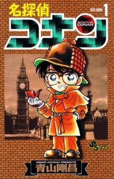 Detective Conan ยอดนักสืบจิ๋วโคนัน