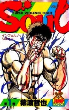 SOUL – Super Violence Fight ตอนที่ 1-33
