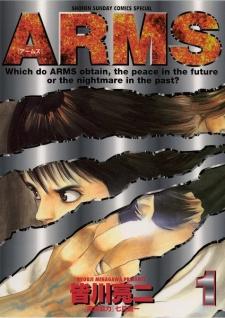 Arms อาร์ม หัตถ์เทพมืออสูร