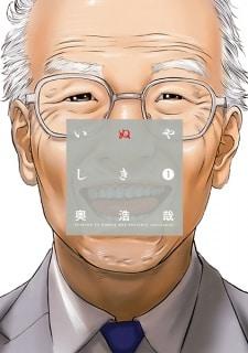 Inuyashiki คุณลุงไซบอร์ก ตอนที่ 1-36