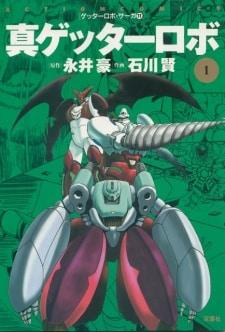 Shin Getter Robo เก็ตเตอร์โรโบ ตอนที่ 1-9