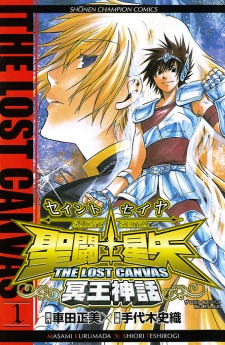 Saint Seiya: The Lost Canvas – Meiou Shinwa