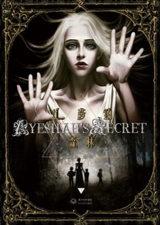 Ayeshah's Secret ตอนที่ 1-11