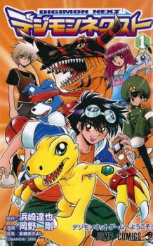 Digimon Next ดิจิมอนเน็กซ์ ตอนที่ 1-25