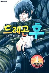 Dragon Who ตอนที่ 1-34