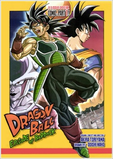 Dragon Ball: Episode of Bardock ตอนของบาร์ดัค