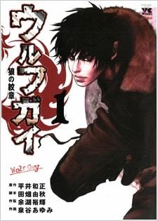 Wolf Guy: Ookami no Monshou คืนหอนคนคลั่ง บดเมืองล่า ตอนที่ 1-117
