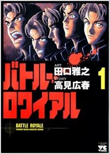 Battle Royale เกมนรกโรงเรียนพันธุ์โหด
