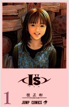 """I""""s ไอส์ เล่มที่ 1-15"""