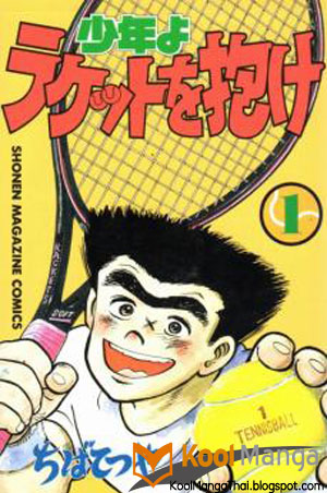 Shounen yo Racket o Dake เล่มที่ 1-12