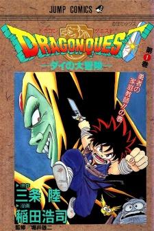 Dragon Quest: Dai no Daibouken ไดตะลุยแดนเวทมนตร์