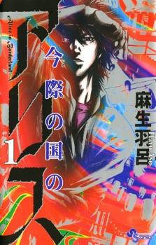 Imawa no Kuni no Alice (Alice In Borderland) อลิซในแดนมรณะ