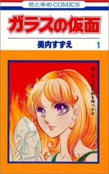 Glass no Kamen หน้ากากแก้ว เล่มที่ 1-40