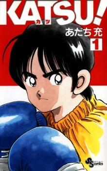 Katsu! คัทซึ ตอนที่ 1-157