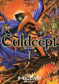 Culdcept ศึกการ์ดเทพเจ้าพิภพ ตอนที่ 1-64