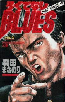 Rokudenashi Blues จอมเกบลูส์ เล่มที่ 1-42