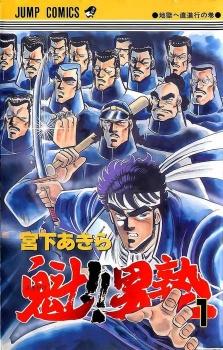 Sakigake!! Otokojuku โรงเรียนลูกผู้ชาย ตอนที่ 1-314