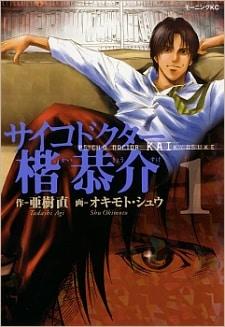 Psycho Doctor Kai Kyosuke คุณหมอยอดนักสืบ ตอนที่ 1-42
