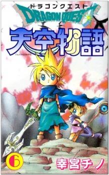 Dragon Quest: Tenkuu Monogatari ดราก้อนเควสท์ ภาค อภินิหารดาบเทวดา ตอนที่ 1-60