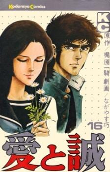 Ai to Makoto ไออิ & มาโคโตะ เล่มที่ 1-10