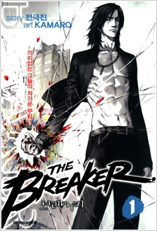 The Breaker ครูซ่าส์ขอท้าชนมาเฟีย เล่มที่ 1-10