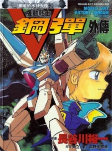Mobile Suit Victory Gundam Side Story ตอนที่ 1-4