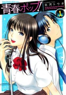 Seishun Pop! ดนตรีรักจังหวะป๊อบ! ตอนที่ 1-47
