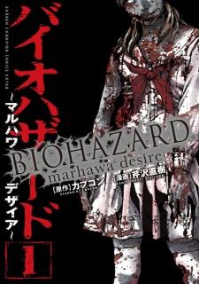 Biohazard: Marhawa Desire วิกฤตโรงเรียนนรก ตอนที่ 1-40