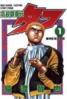 Koukou Tekkenden Tough ใครว่าข้าไม่เก่ง ภาค 1 เล่มที่ 1-42