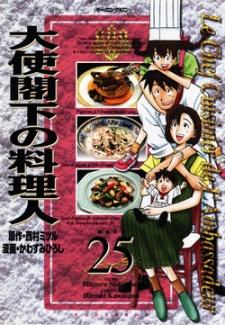 Taishi Kakka no Ryourinin ยอดเชฟครัวท่านทูต เล่มที่ 1-25